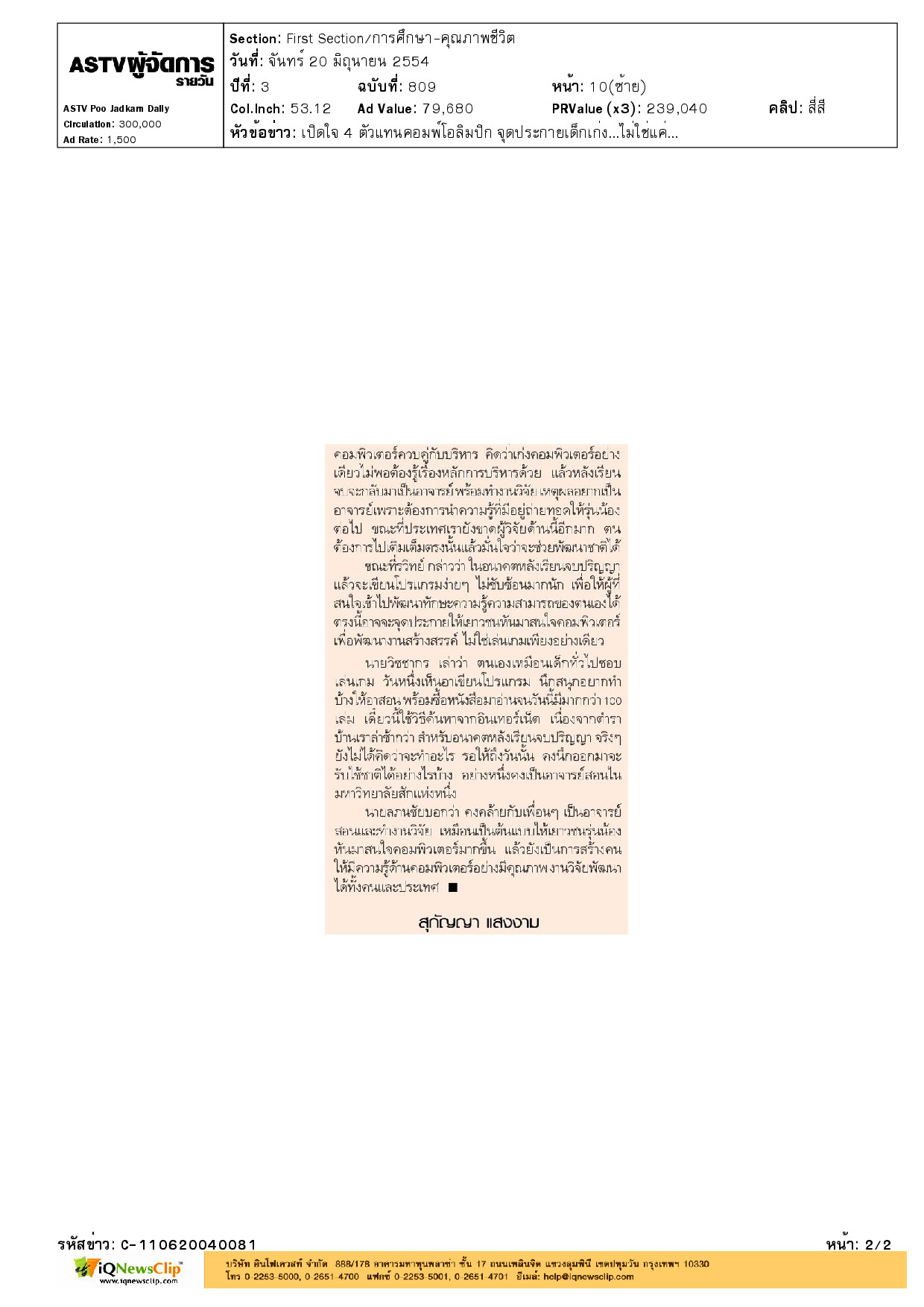 C-110620040081.pdf-1