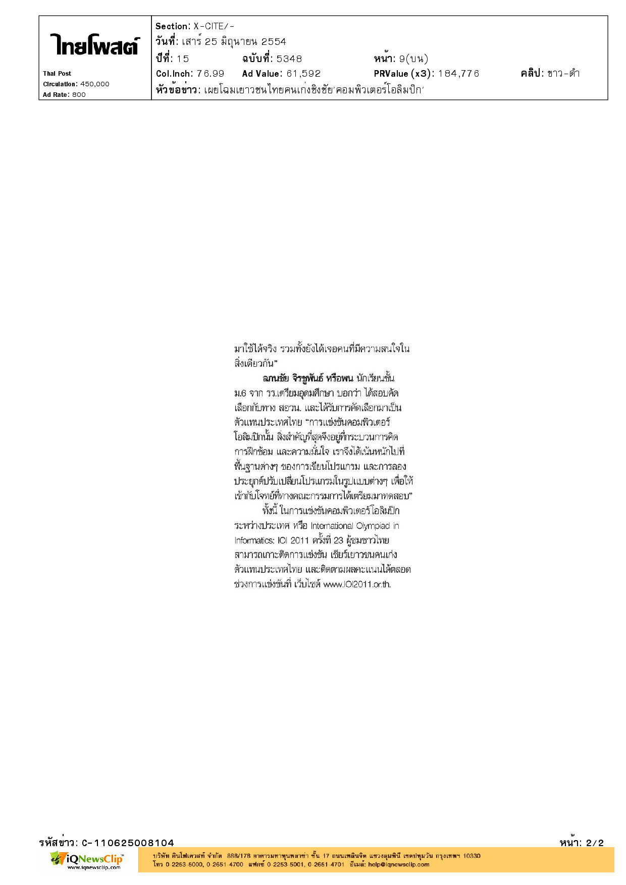 C-110625008104.pdf-1