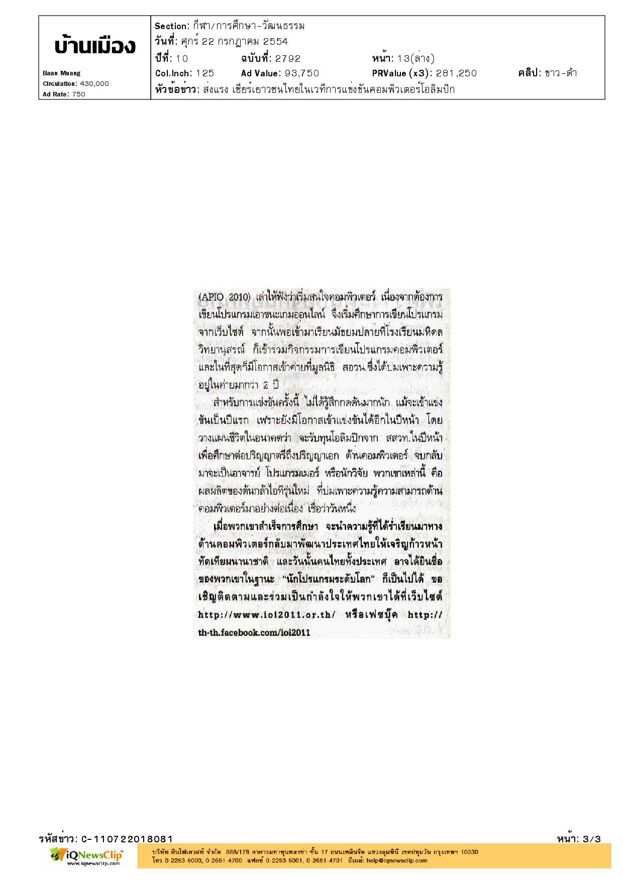 C-110722018081.pdf-2