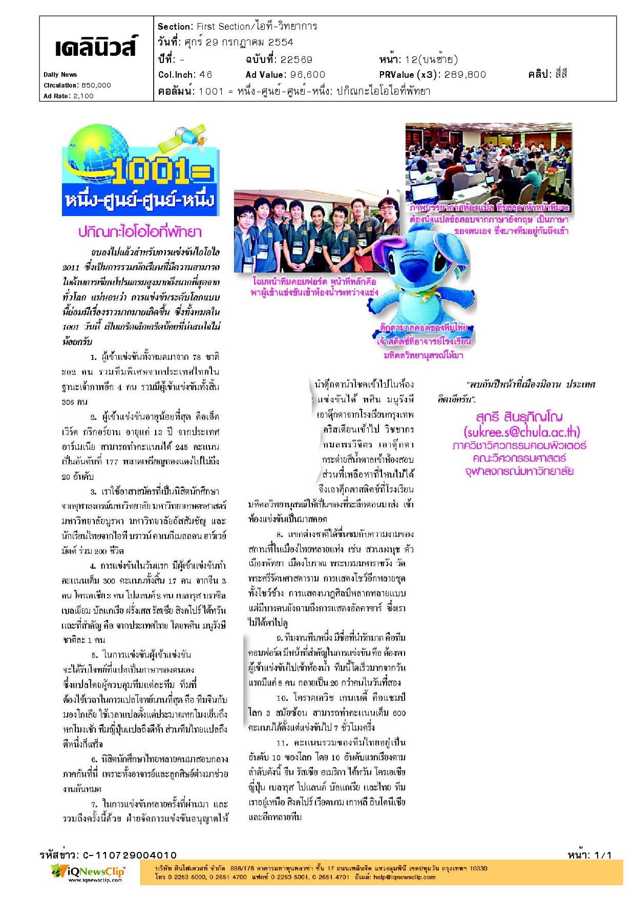C-110729004010.pdf