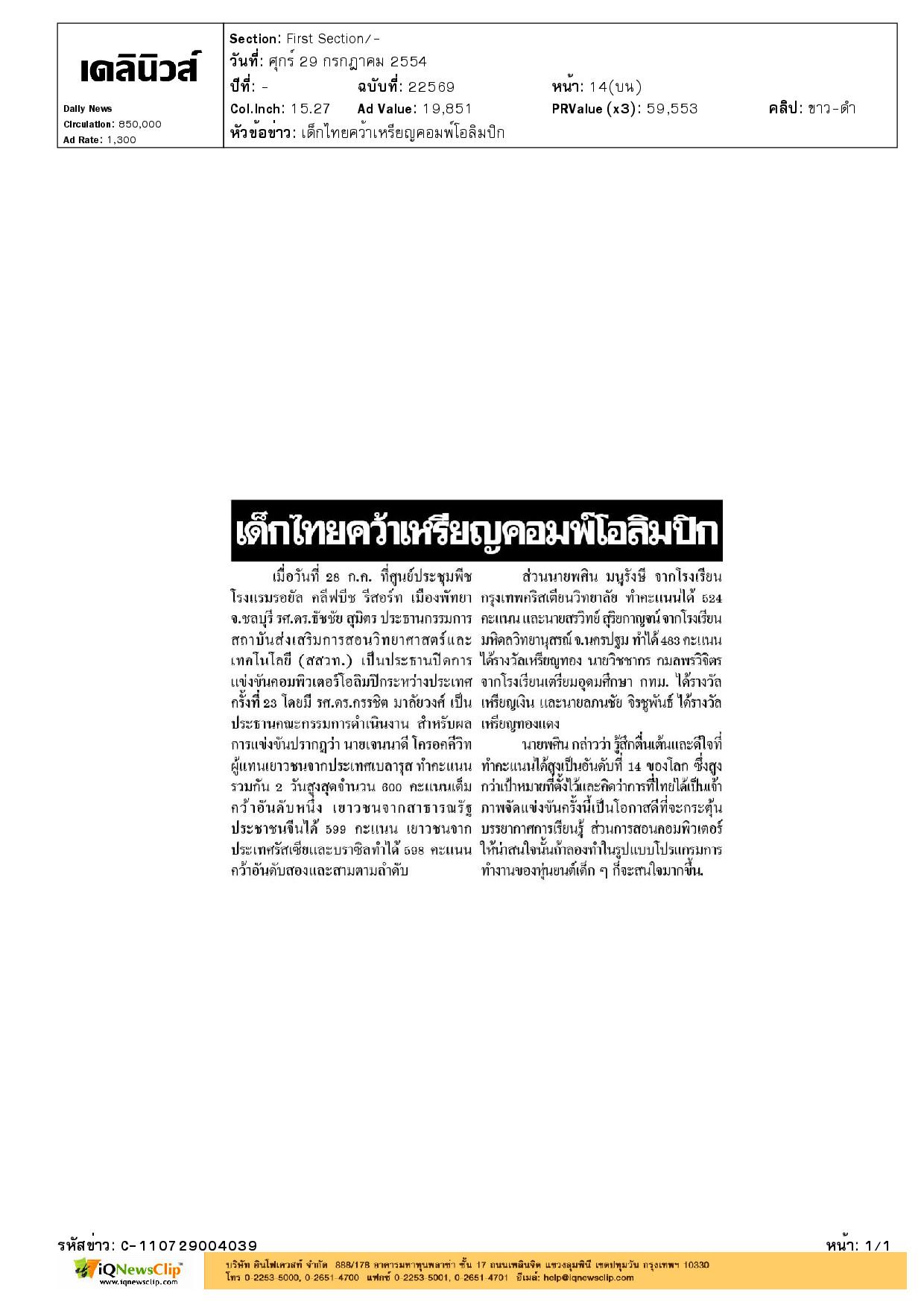 C-110729004039.pdf