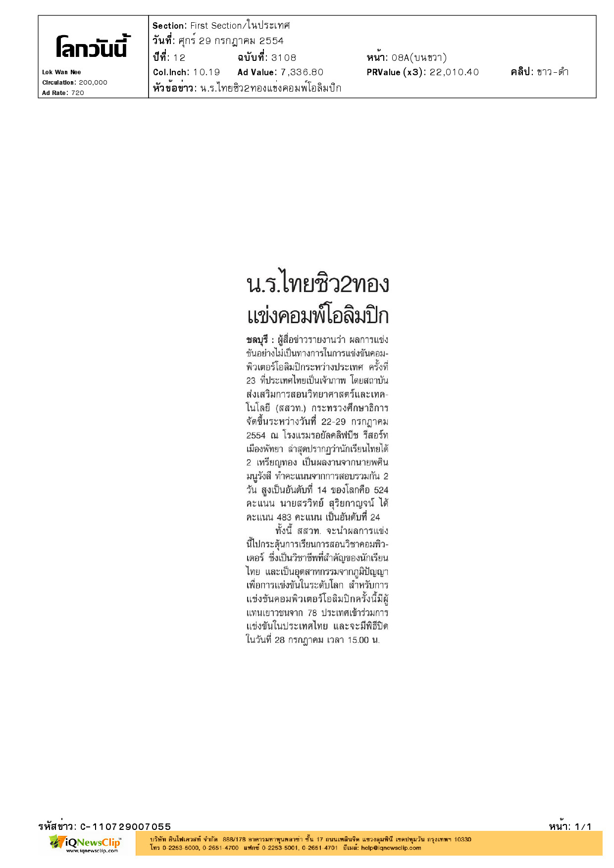 C-110729007055.pdf