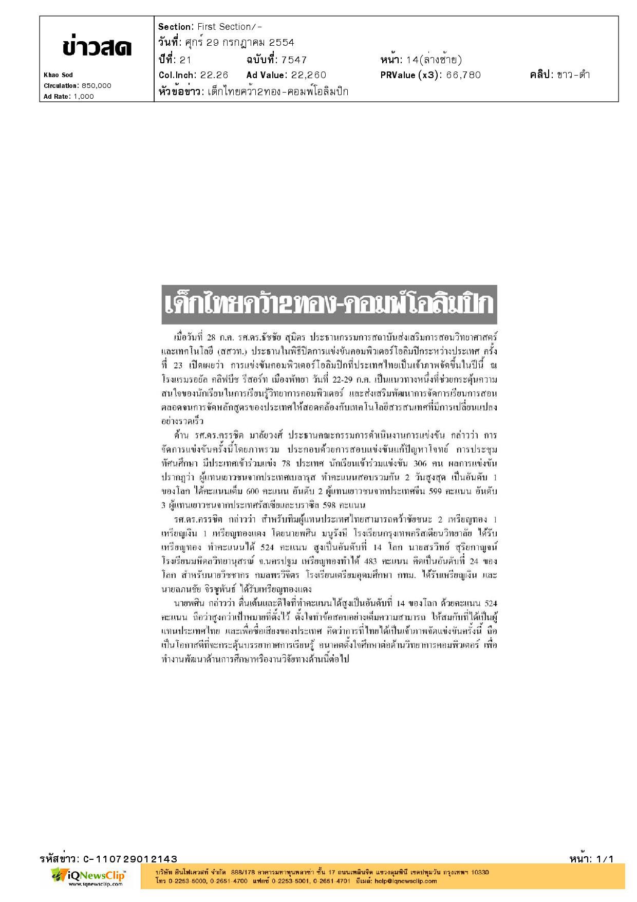 C-110729012143.pdf