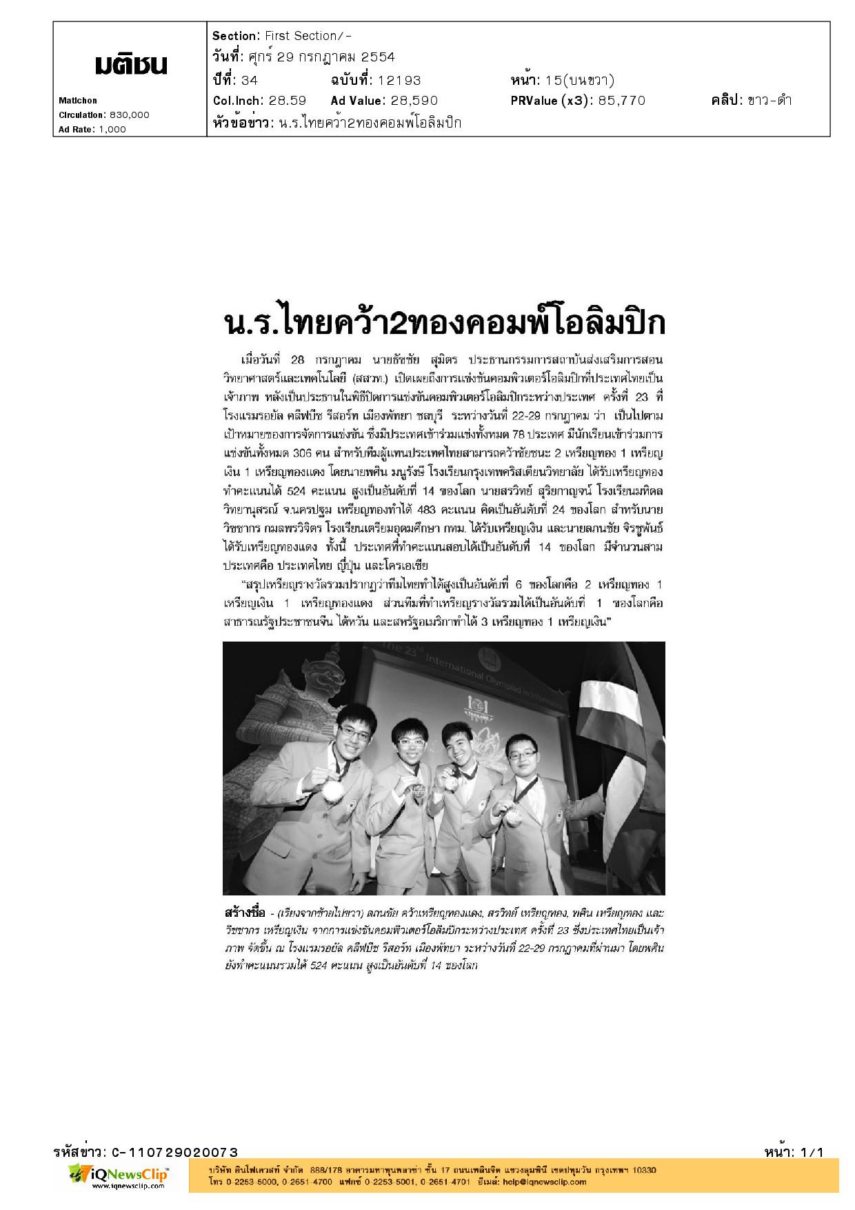 C-110729020073.pdf