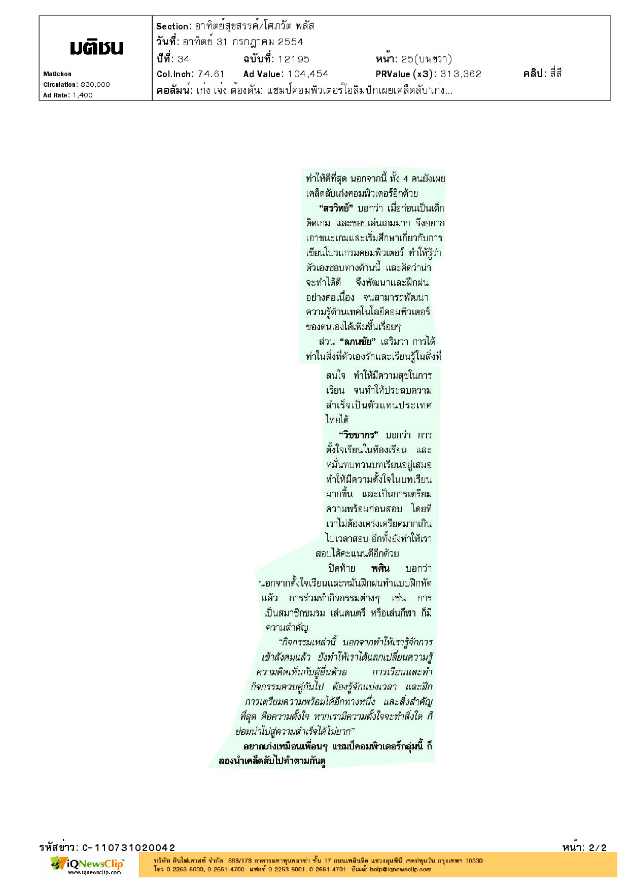 C-110731020042.pdf-1