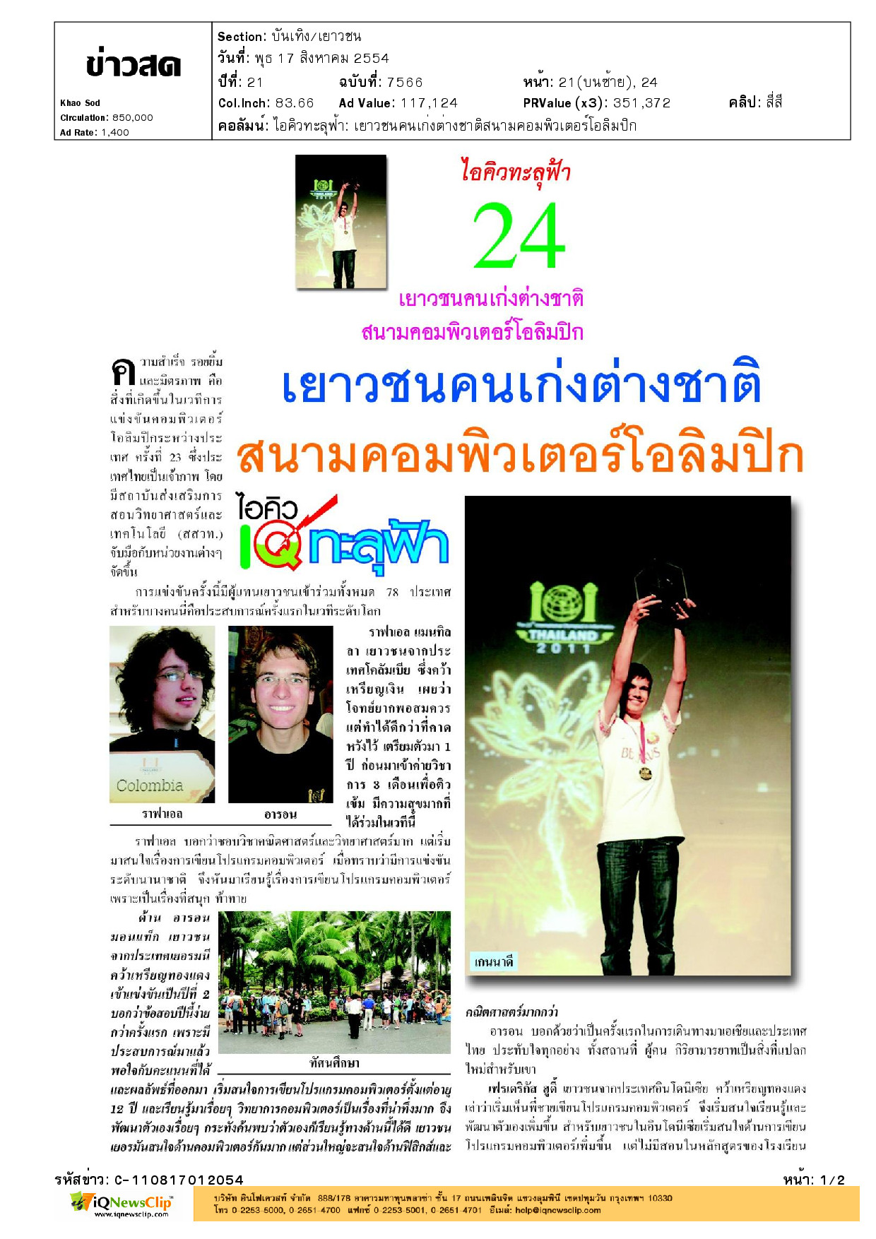 C-110817012054.pdf-0